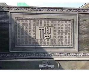 砖雕 (2)